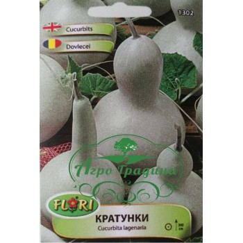 Декоративни тиквички / Cucurbita lagenaria