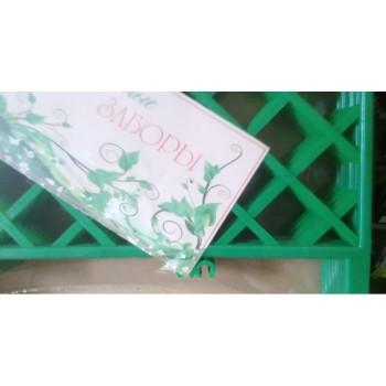 Оградка H24см х L320см зелена - 7 части