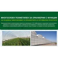 Полиетилен- 150 mic + AF(анти капка), Многослоен израелски за оранжерии от Politiv (Политив)