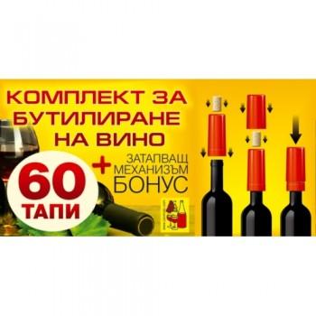 Комплект за бутилиране на вино