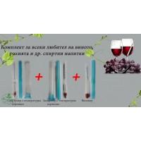 Комплект за всеки любител и ценител на качеството на спиртните напитки